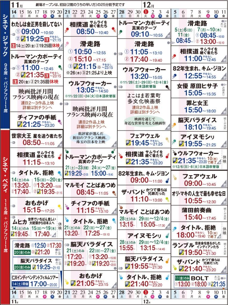 【d】  シネマ・ジャック&ベティ 上映スケジュール 11/14〜12/11