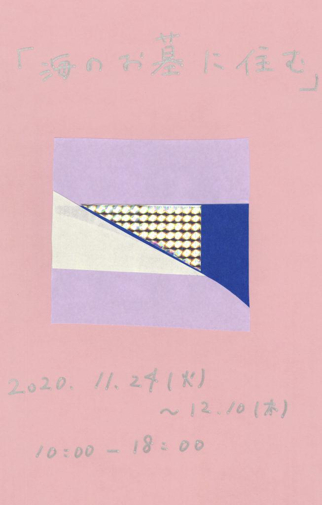 【d】  ZOU-NO-HANA GALLERY SERIES vol.3 「田中昌樹展 ー海のお墓に住むー」