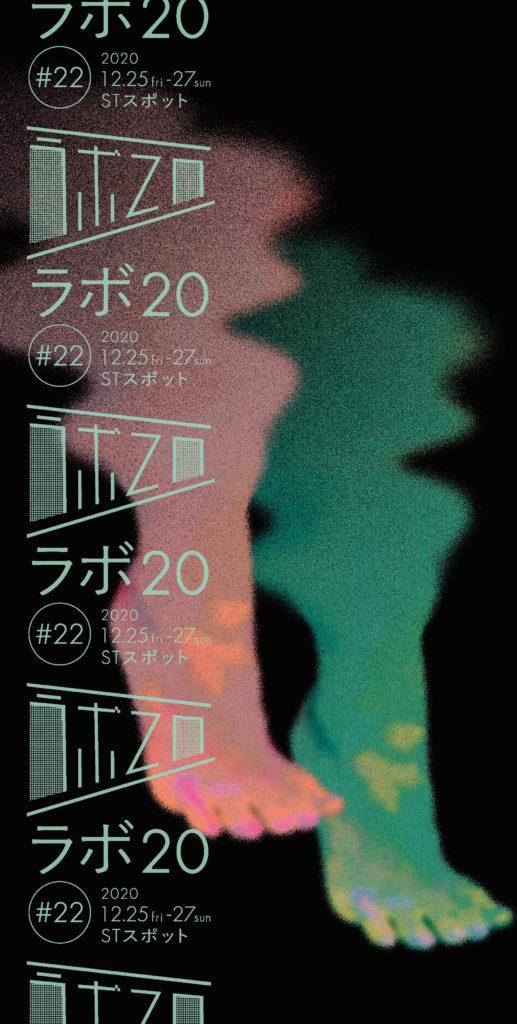 【d】  ラボ20#22