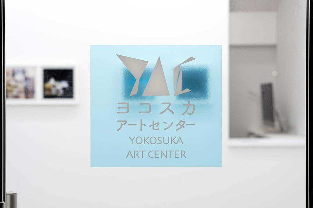 ヨコスカアートセンター