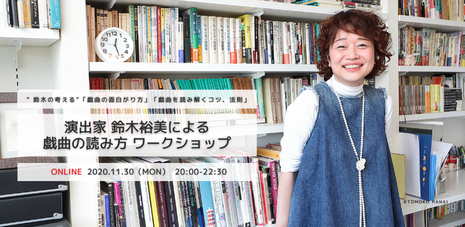 【d】  演出家 鈴木裕美による戯曲の読み方オンラインワークショップ