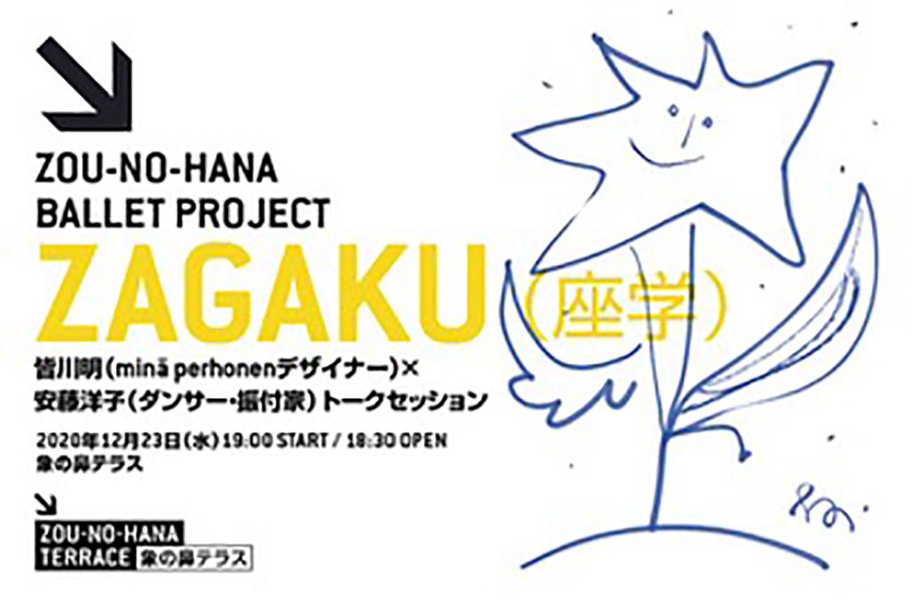 ミナペルホネンの皆川明と、ダンサー・振付家の安藤洋子のトークセッション