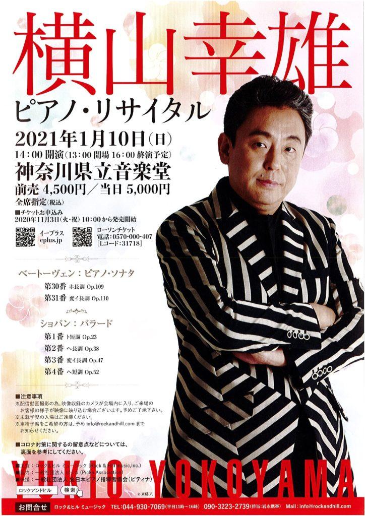 【d】  横山幸雄 ピアノリサイタル