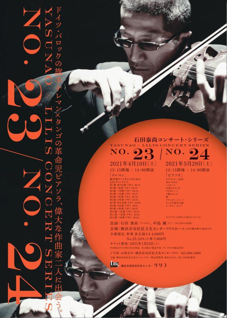 【d】  Yasunao×Lilis Concert Series No.24