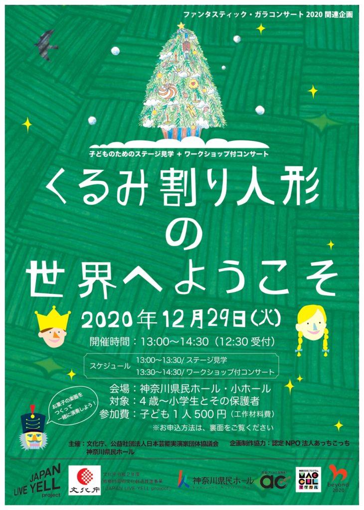 【d】  子どものためのステージ見学+ワークショップ付コンサート 「くるみ割り人形の世界へようこそ」