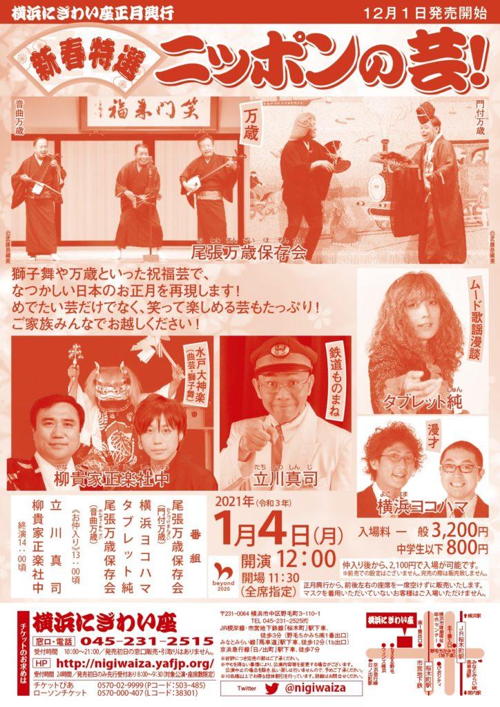 【d】  新春特選 ニッポンの芸!