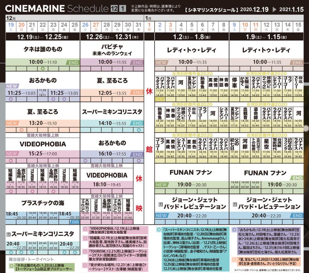 【d】  横浜シネマリン 上映スケジュール 12/19~1/15