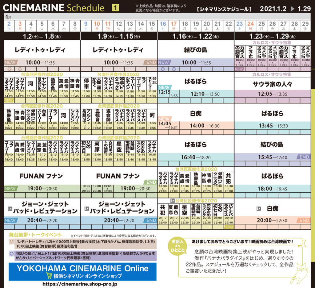 【d】  横浜シネマリン 上映スケジュール 1/2~1/29
