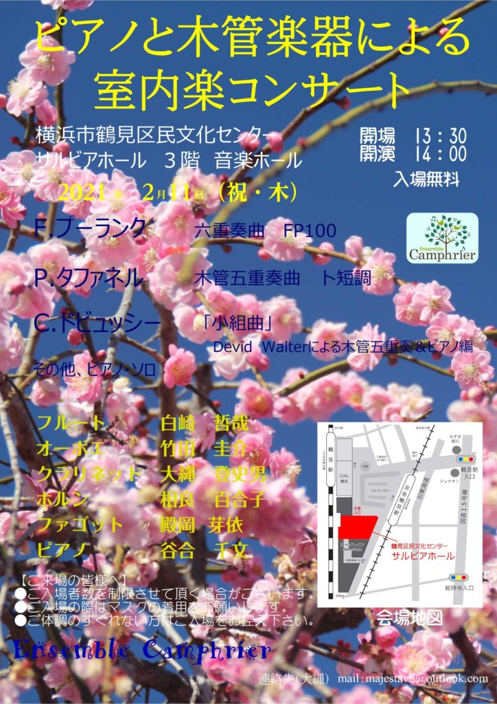 【d】  ピアノと木管楽器による室内楽コンサート