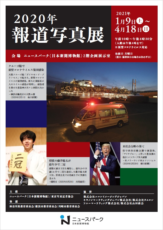 【d】  企画展「2020年報道写真展」
