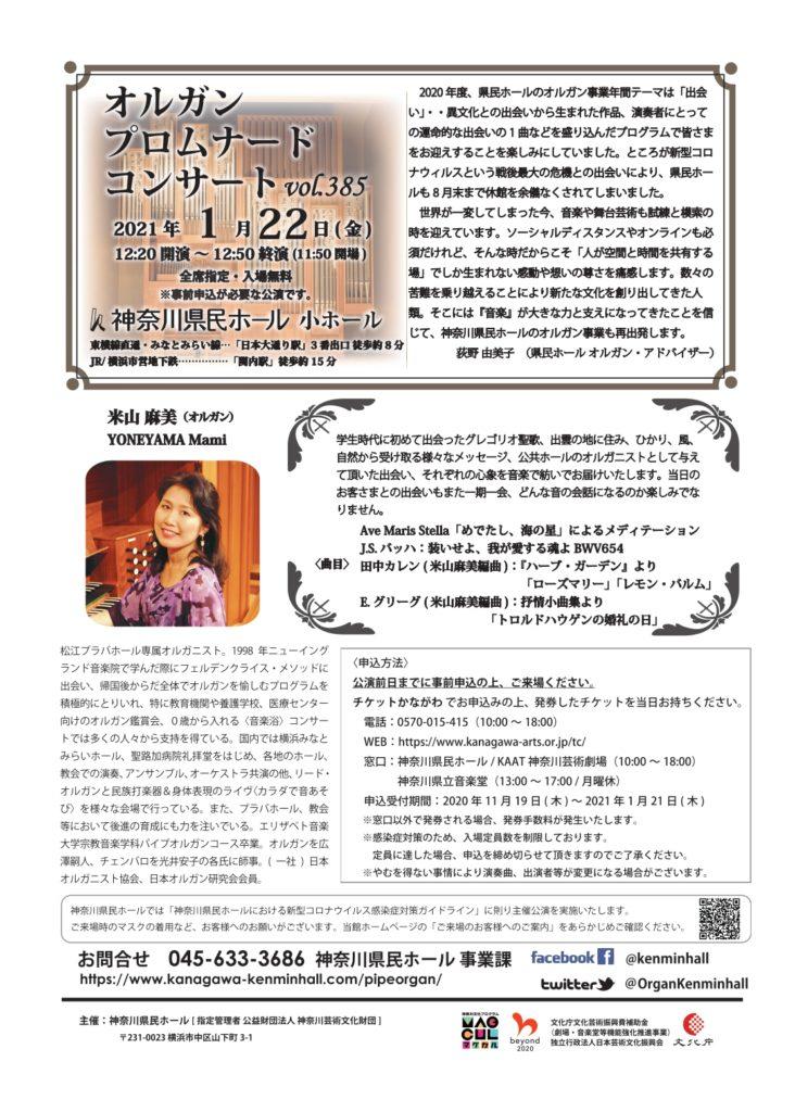 【d】  オルガン・プロムナード・コンサート vol.385