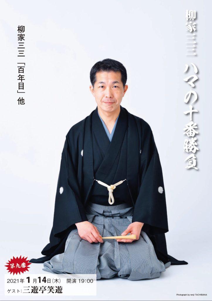 【d】  柳家三三 ハマの十番勝負