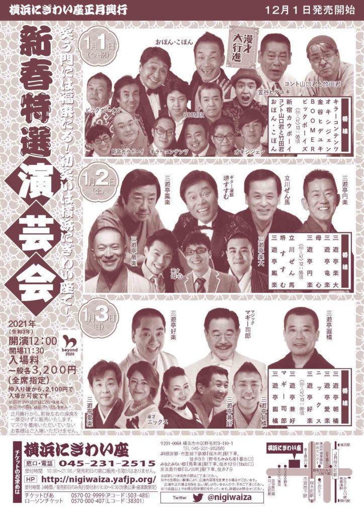 【d】  新春特選演芸会②
