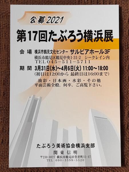 【d】  第17回 たぶろう横浜支部展