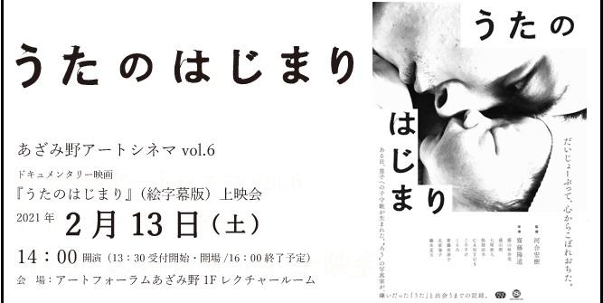 【d】  あざみ野アートシネマ vol.6 ドキュメンタリー映画『うたのはじまり』(絵字幕版)上映会
