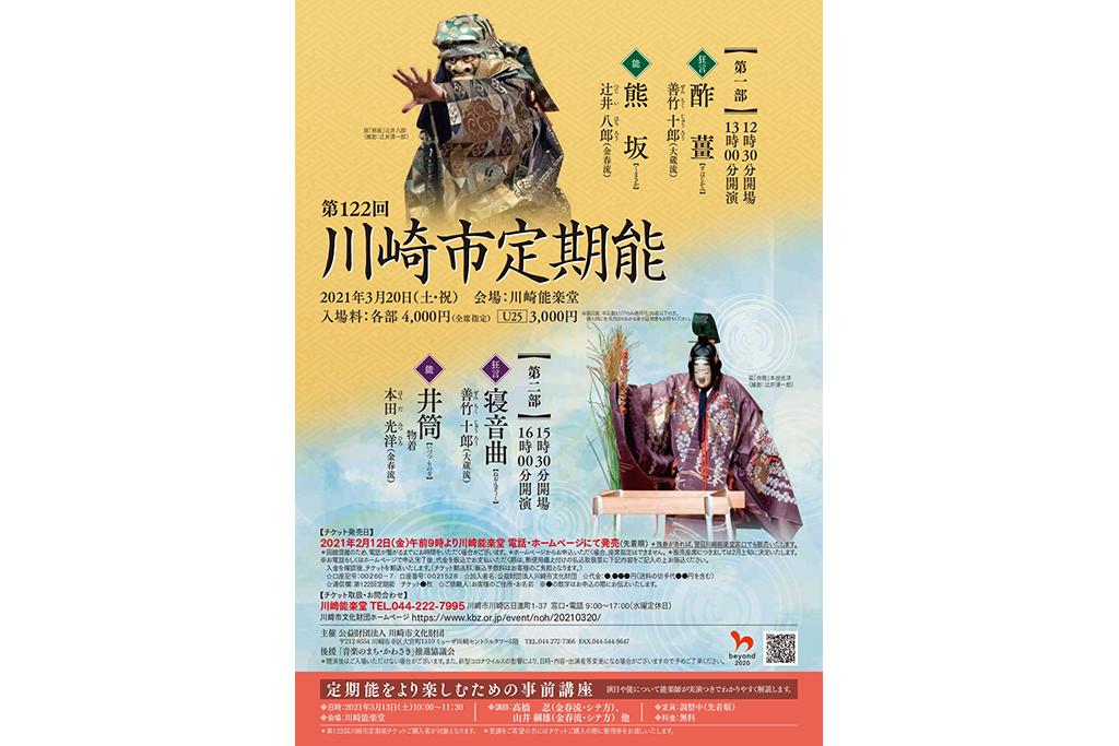 川崎市定期能、3月20日(土・祝)は大蔵流と金春流の能楽師による2部公演