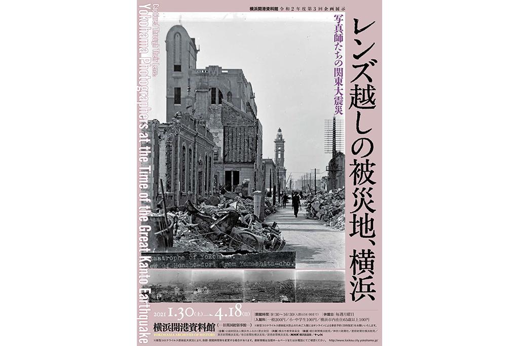 街の写真師たちが撮影した被災地、横浜の姿に迫る展覧会