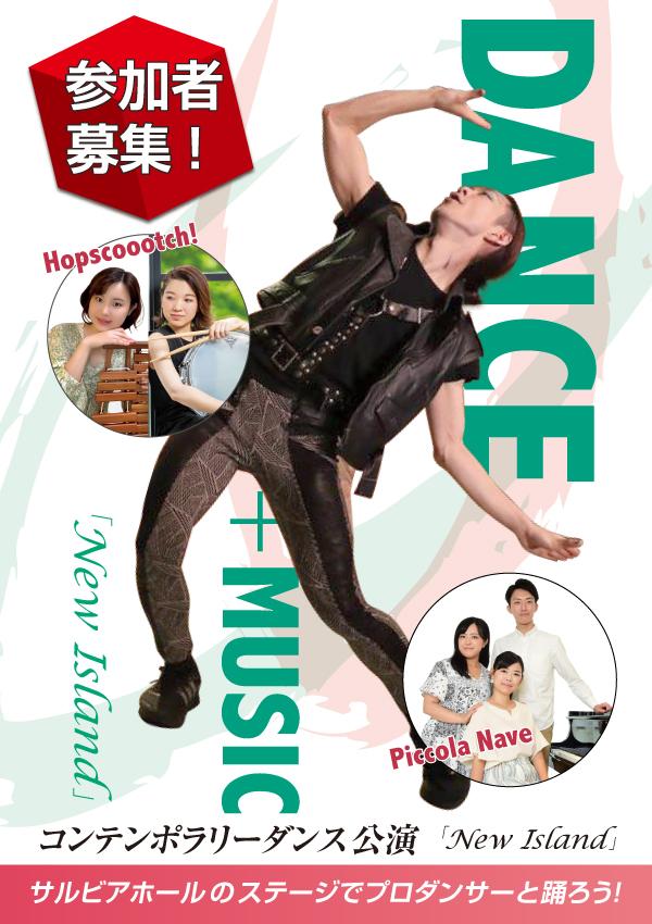 【a】  コンテンポラリーダンス公演 「New Island」 参加者募集