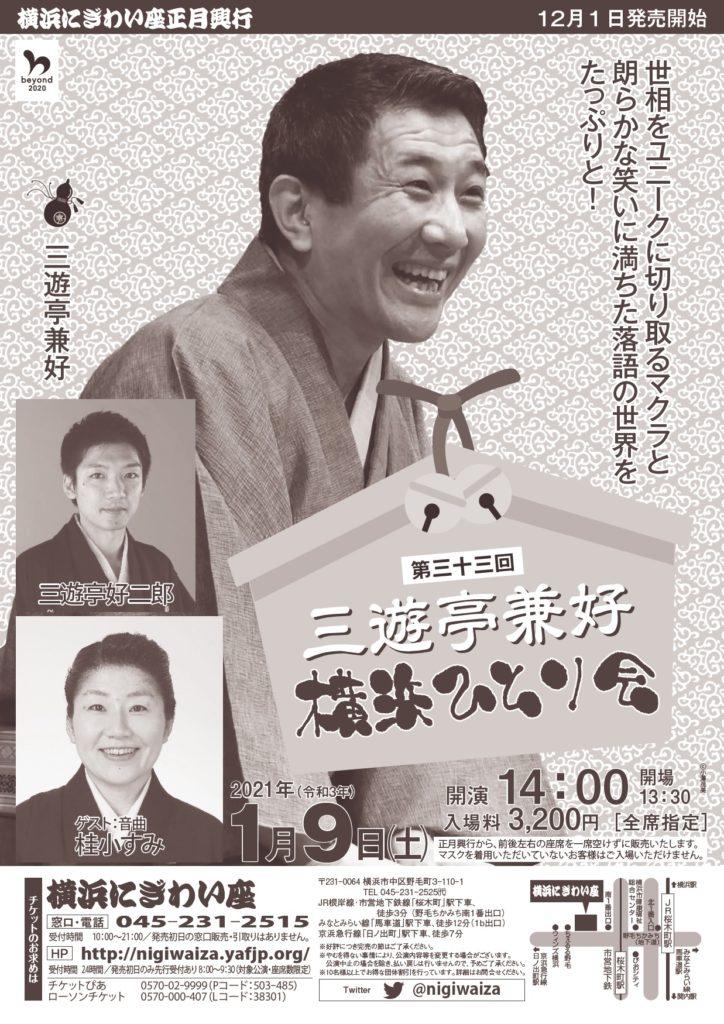 【d】  第三十三回 三遊亭兼好 横浜ひとり会