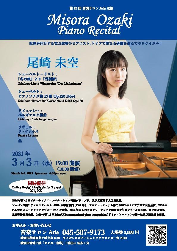 【d】  尾崎未空ピアノリサイタル