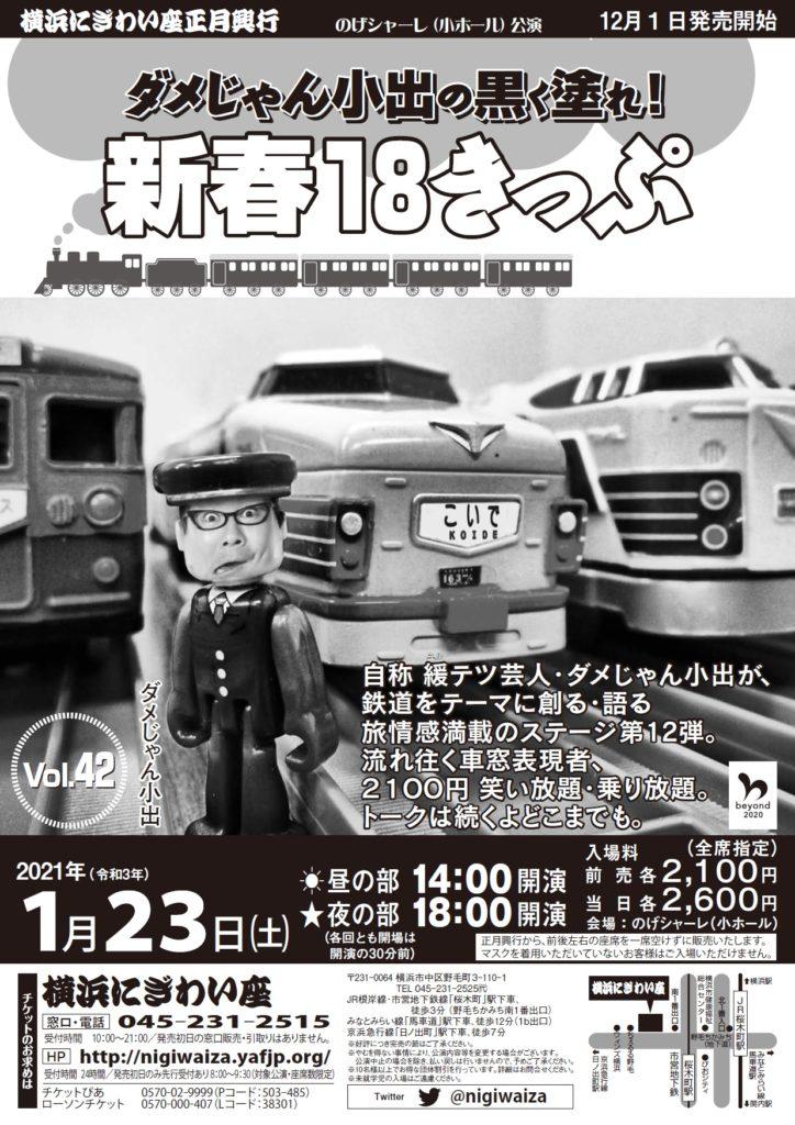 【d】  ダメじゃん小出の黒く塗れ!Vol.42 新春18きっぷ