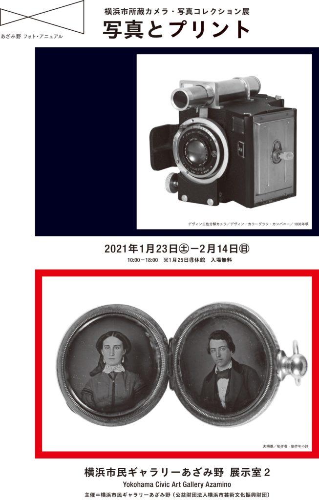 【d】  あざみ野フォト・アニュアル 横浜市所蔵カメラ・写真コレクション展 「写真とプリント」