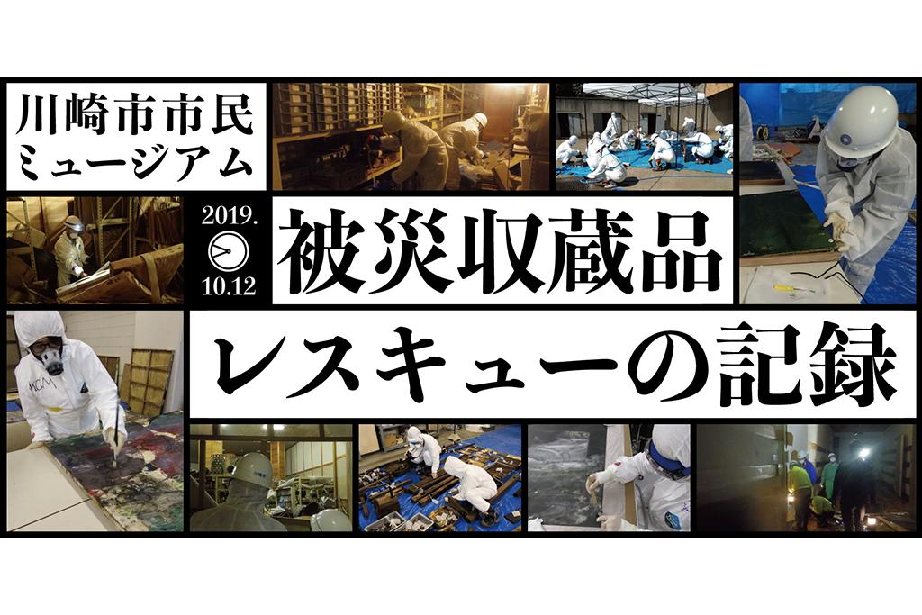 令和元年東日本台風による被災から1年間の映像ドキュメンタリー