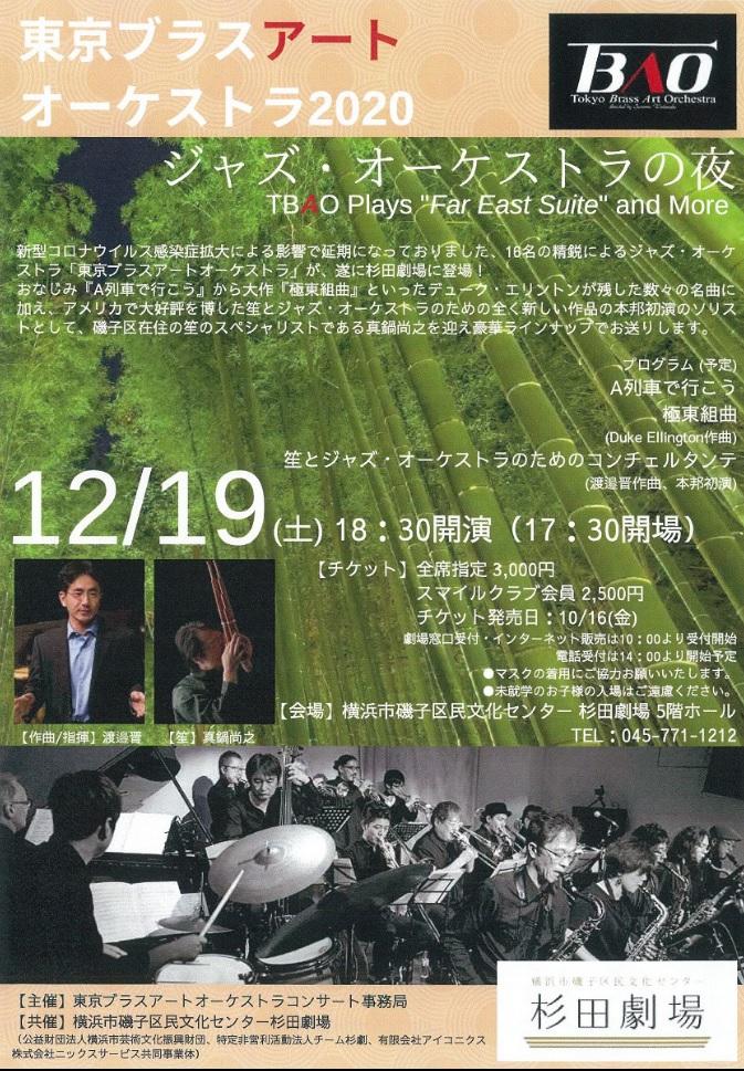 【d】  東京ブラスアート オーケストラ2020  ジャズ・オーケストラの夜