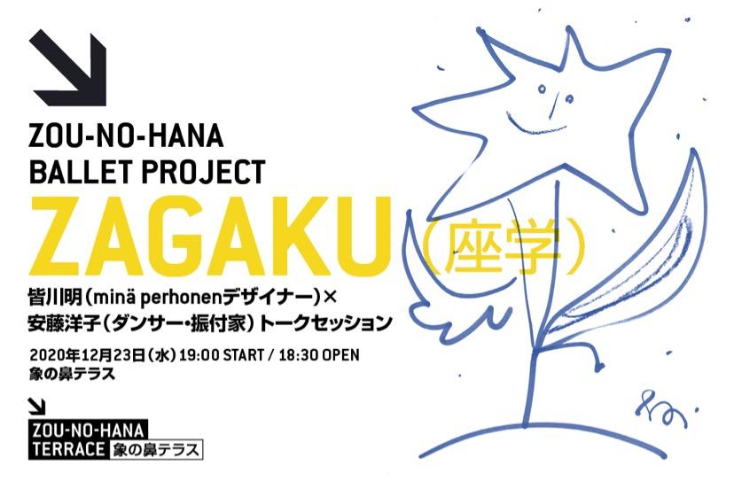 【d】  ZOU-NO-HANA BALLET PROJECT 講義シリーズ ZAGAKU vol.1 皆川 明 × 安藤 洋子