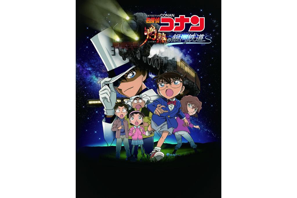大人気アニメ「名探偵コナン」のプラネタリウム版最新作を楽しもう!