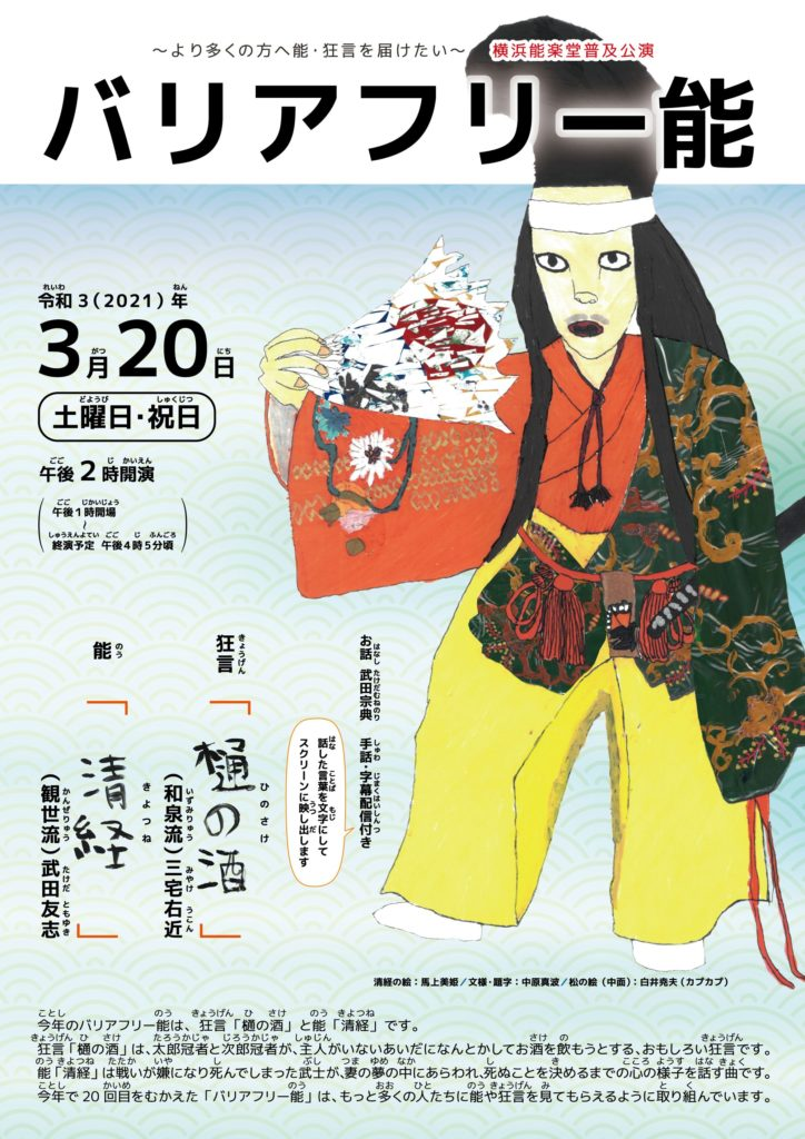 【d】  横浜能楽堂 普及公演「バリアフリー能」