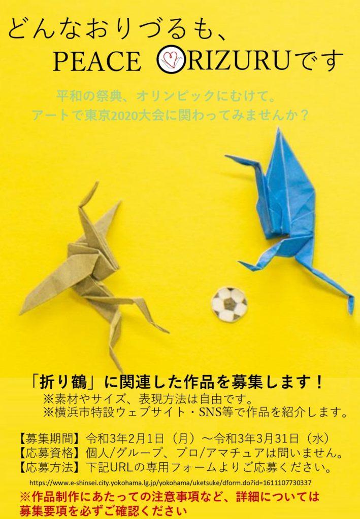 【a】  PEACE ORIZURU(ピース折り鶴)アート作品募集