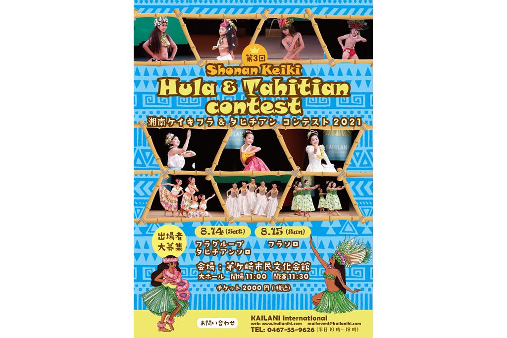 出場者募集!茅ヶ崎でフラダンスとタヒチアンダンスのコンテスト開催!