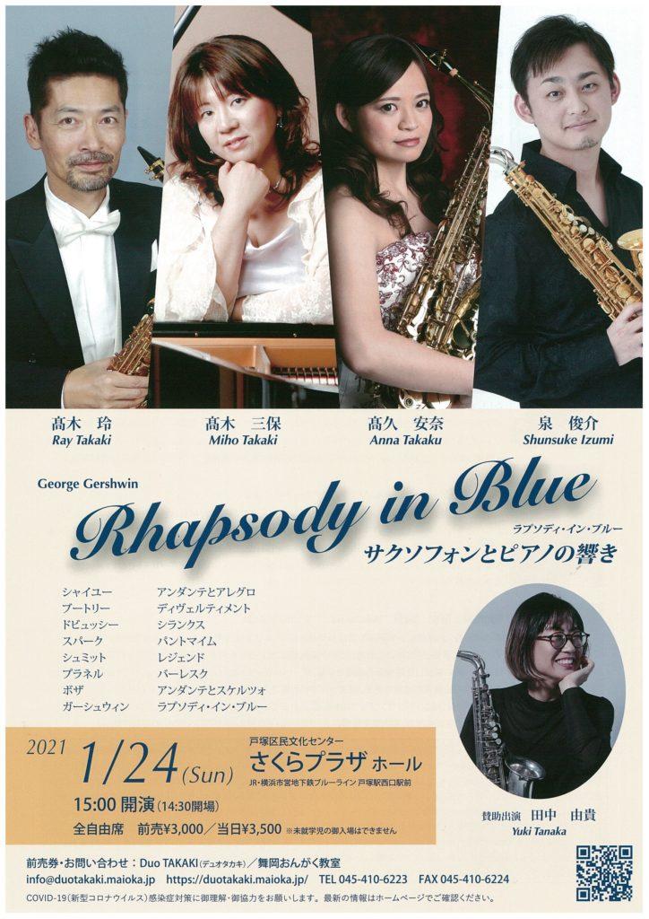 【c】  ラプソディ・イン・ブルー ~サクソフォンとピアノの響き