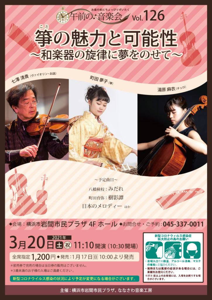 【d】  午前の音楽会Vol.126 箏の魅力と可能性~和楽器の旋律に夢をのせて~