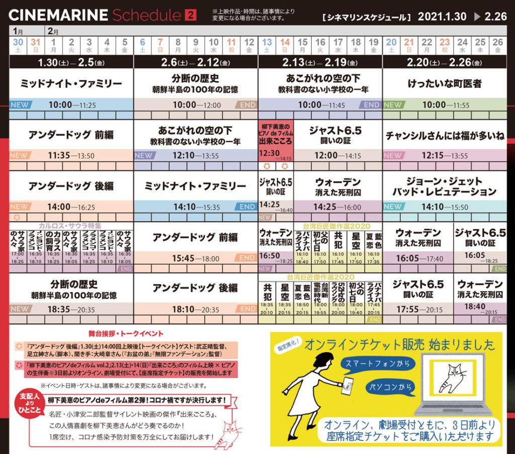 【d】  横浜シネマリン 上映スケジュール 1/30~2/26