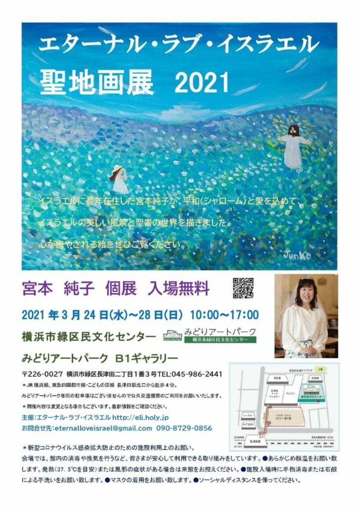 【d】  聖地画展2021