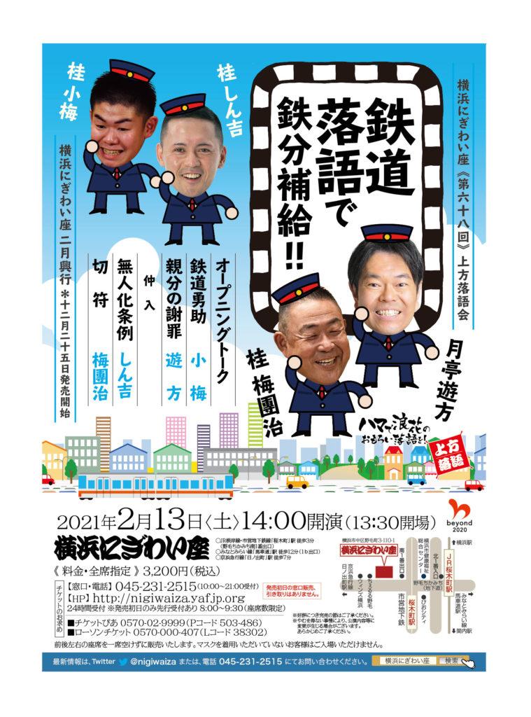 【d】  横浜にぎわい座第六十八回 上方落語会 ~鉄道落語で鉄分補給!!~