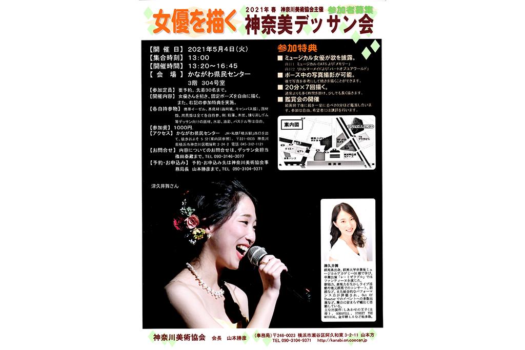 ミュージカル女優・津久井舞さんを描いてみよう!歌の披露も!