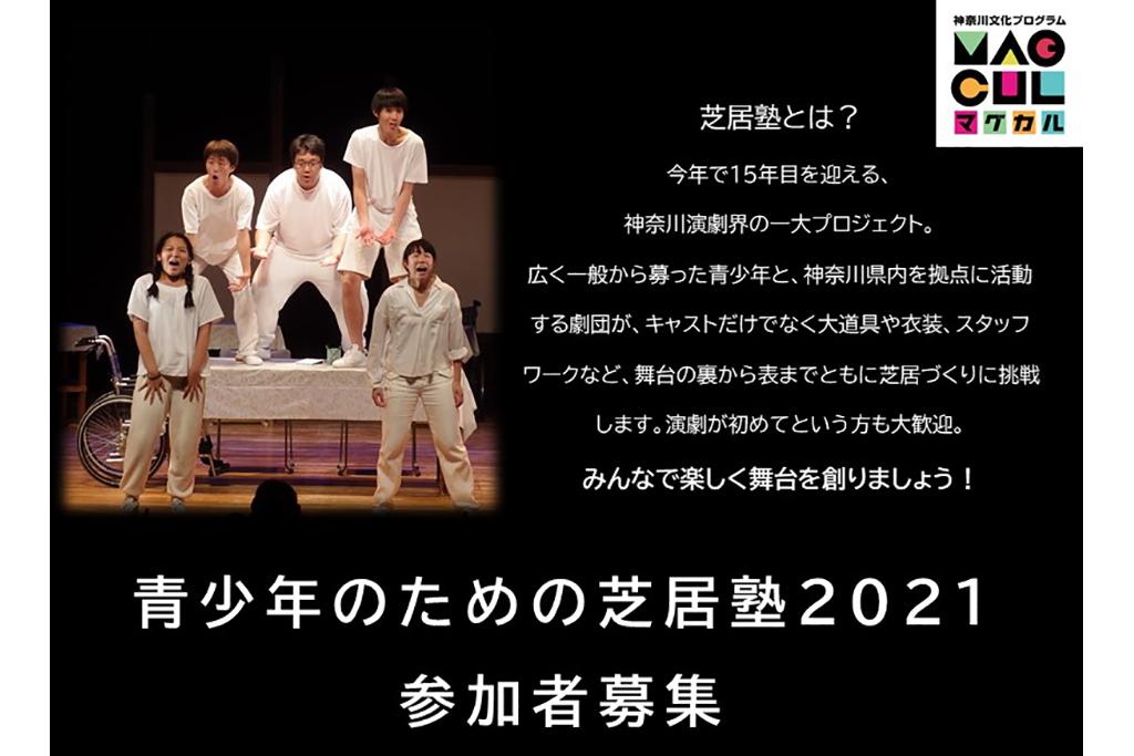 8月の公演に向けて、青少年のための芝居塾2021参加者募集!