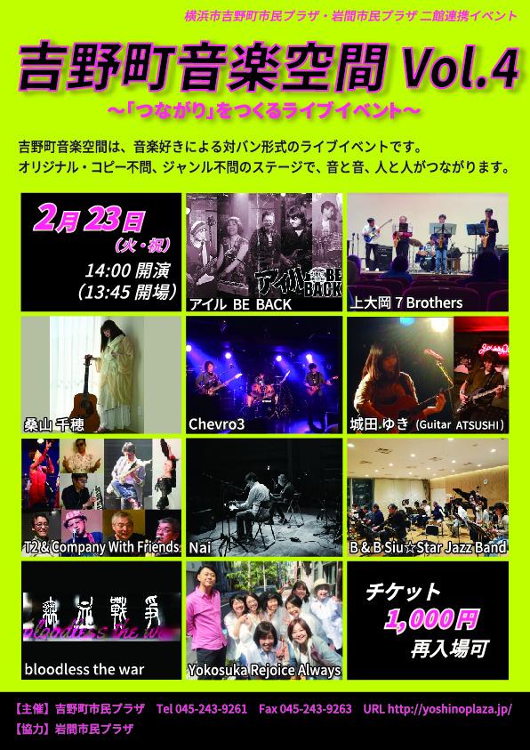 【d】  吉野町音楽空間 Vol.4