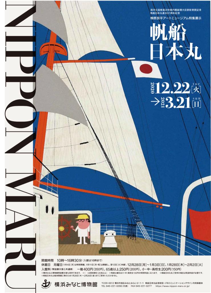 【d】  柳原良平アートミュージアム特集展示「帆船日本丸」