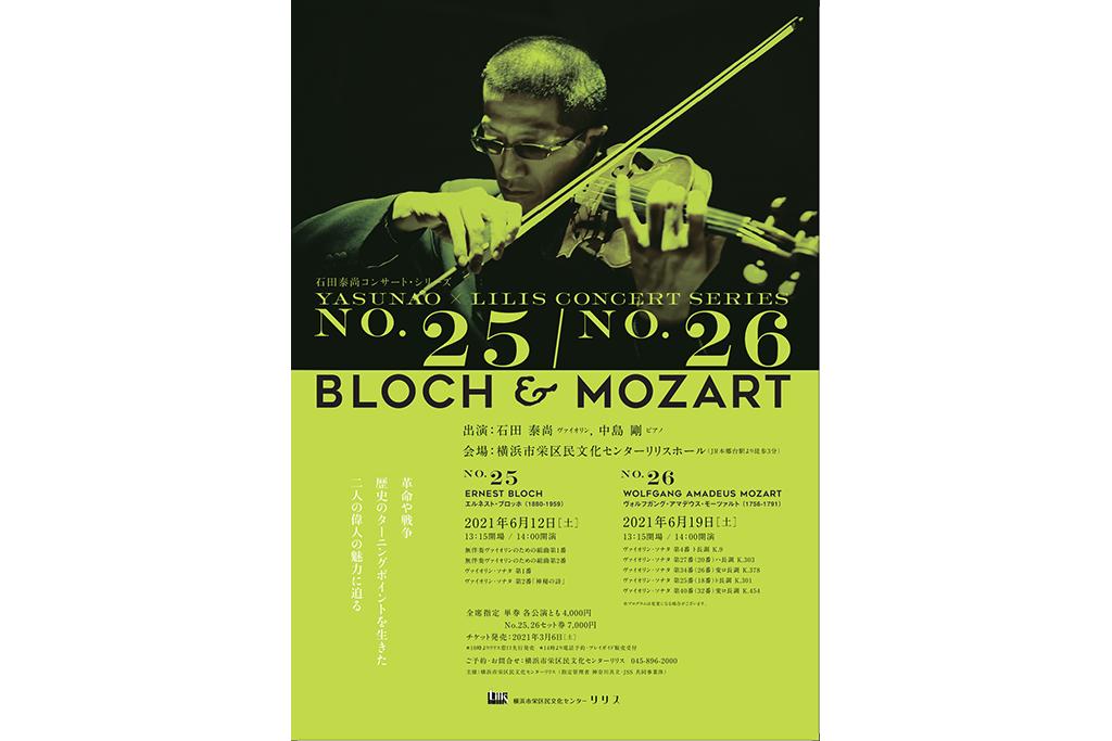 幼少期から晩年まで神童と呼ばれたモーツァルトの軌跡を辿るコンサート