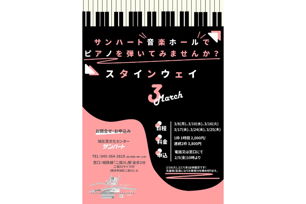 音楽ホールの雰囲気を感じながらのピアノ練習に!