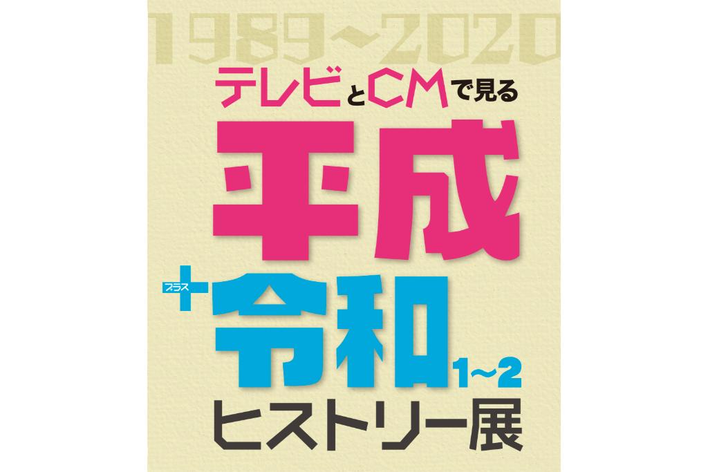 平成30年間+令和1~2年に制作されたテレビ番組やCMなどを紹介