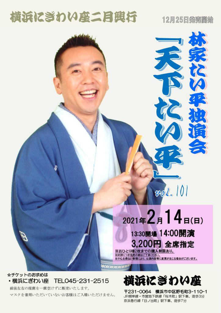 【d】  林家たい平独演会vol.101 「天下たい平」