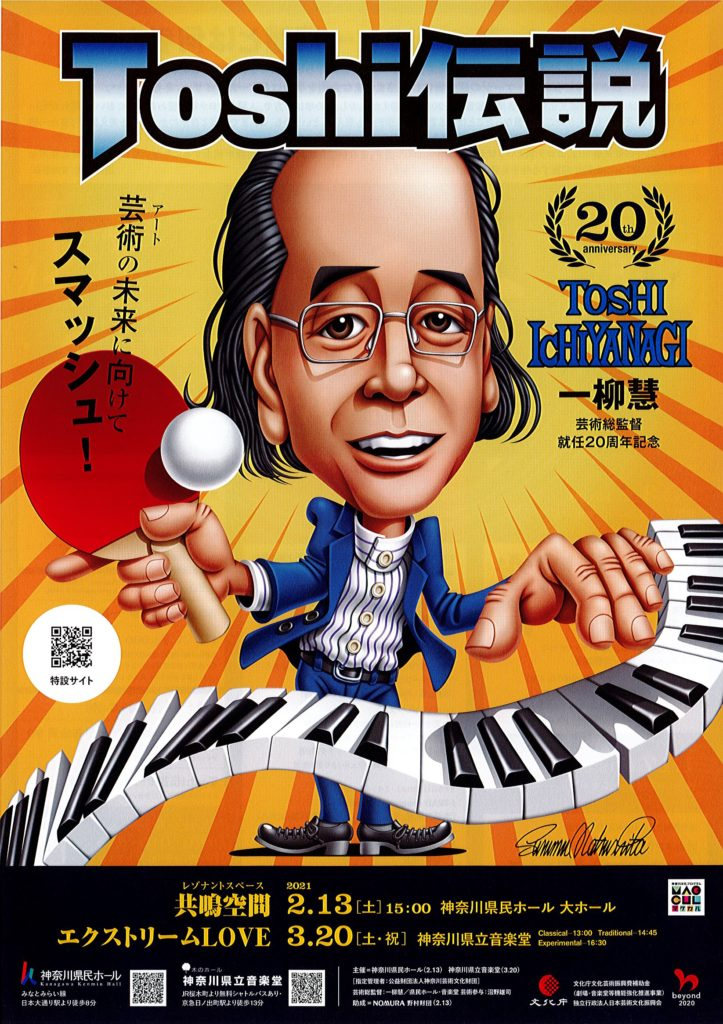 【d】  「Toshi伝説」一柳慧芸術総監督就任20周年記念 エクストリームLOVE  Classical/Traditional/Experimental