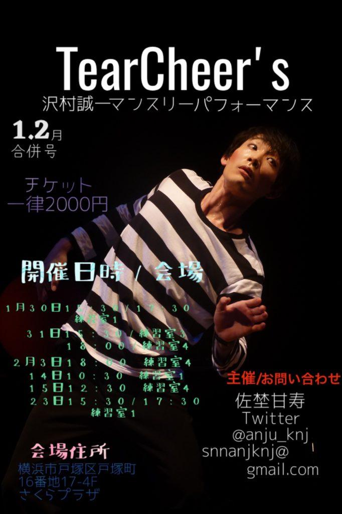 【d】  沢村誠一 マンスリーパフォーマンス