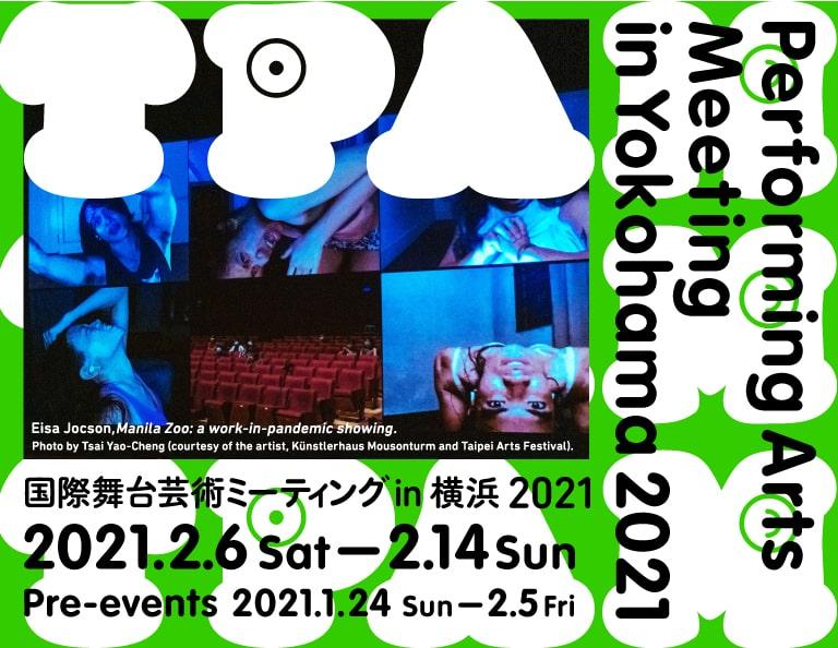 【d】  TPAM2021 – 国際舞台芸術ミーティング in 横浜