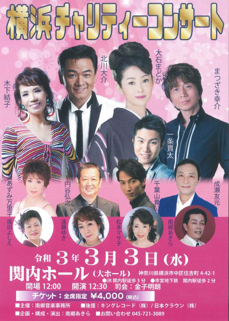 【d】  横浜チャリティーコンサート